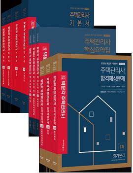 (박문각) 2020 주택관리사 1차 기본서+합격예상문제집+요약집 세트(전9권)